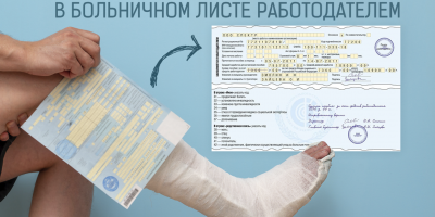 Как исправить ошибку в больничном листе