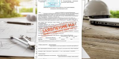 Как написать заявление на перепланировку квартиры