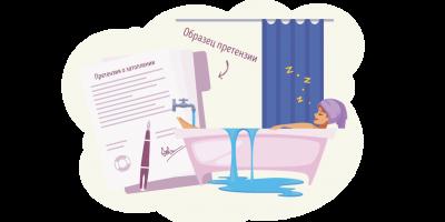 Как составить претензию по затоплению квартиры соседями?