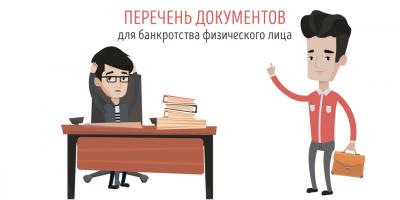 Какие документы нужны для банкротства физического лица? Полный список