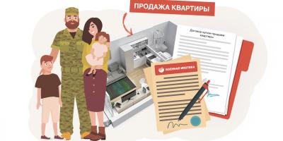 Можно ли и как продать квартиру по военной ипотеке?