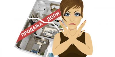 Отказ от покупки доли в квартире