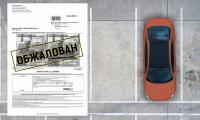 Как обжаловать штраф за парковку в Москве – порядок и способы