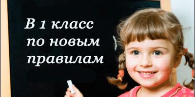 В первый класс детей будут принимать по новым правилам