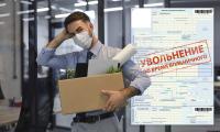 Увольнение во время больничного – особенности и порядок