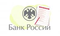 Как правильно написать жалобу в Центробанк России на действия банка?