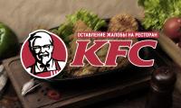 Жалоба на ресторан KFC – как написать и где оставить