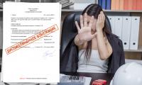 Дисциплинарное взыскание –виды и порядок применения по ТК РФ