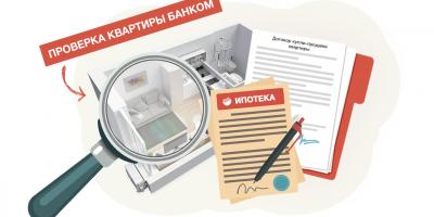 Проверка банком квартиры при покупке в ипотеку