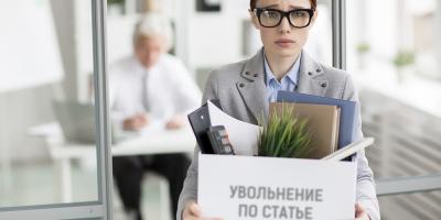 Увольнение по статье –основания и порядок