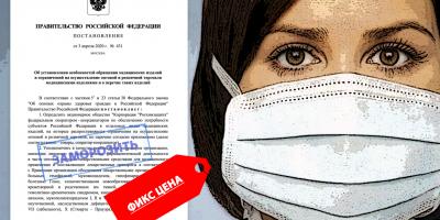 Цены на маски заморожены –Правительство установило ограничения по ценам