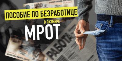 В Госдуме предложили выплачивать всем безработным пособие в размере МРОТ