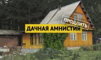 В Госдуме предложили продлить дачную амнистию до 01.03.2026