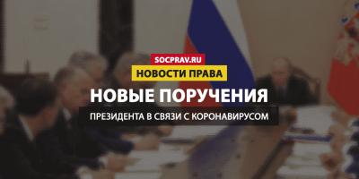 В.В. Путин дал несколько поручений в связи с коронавирусом (Видео)