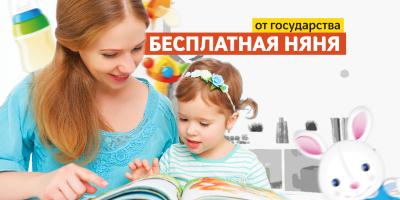 Семьям с несколькими детьми предложили назначать бесплатных нянь
