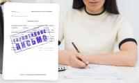 Что такое гарантийное письмо и как его составить