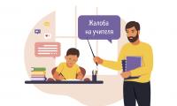 Куда и как пожаловаться на учителя школы?