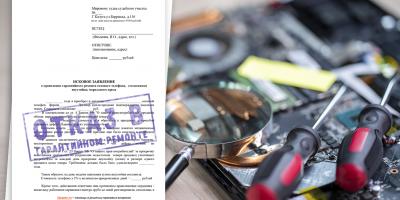 Что делать, если продавец отказал в гарантийном ремонте