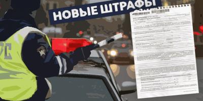 Водителей ожидают новые штрафы ГИБДД