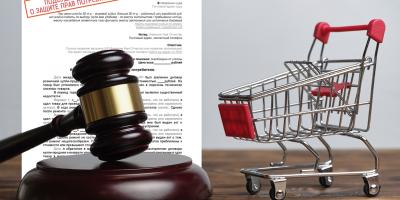 В какой суд обращаться по защите прав потребителей