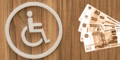 Госдума: социальную выплату по уходу за инвалидом необходимо поднять в 10 раз