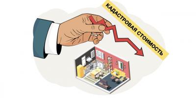 Продажа квартиры ниже кадастровой стоимости