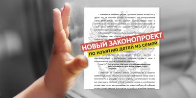 Депутаты предлагают изменить правила изъятия детей