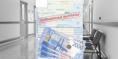 Что такое больничные выплаты, когда и как они начисляются