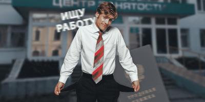 Принят новый законопроект по начислению выплат безработным
