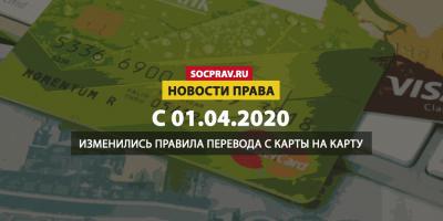 С 1 апреля изменились правила перевода с карты на карту