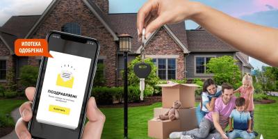 Государство поможет погасить ипотеку многодетным семьям