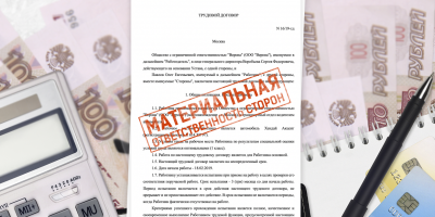 Материальная ответственность сторон трудового договора по ТК РФ