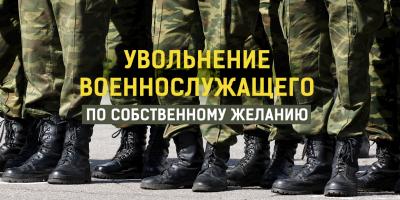 Увольнение военнослужащего (по контракту) по собственному желанию