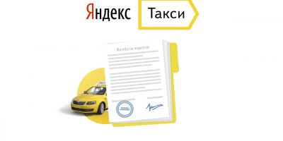 Как и куда пожаловаться на водителя Яндекс Такси? Пошаговая инструкция