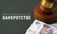Подсудность и подведомственность дел о банкротстве граждан