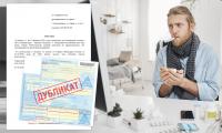Дубликат больничного листа — для чего нужен и как его получить