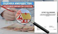 Как происходит оценка совместно нажитого имущества при разделе?