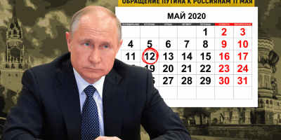 Новое обращение Президента РФ от 11.05.2020