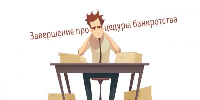 Завершение процедуры банкротства гражданина