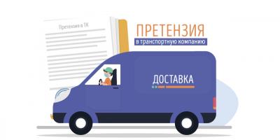 Как составить претензию в транспортную компанию? Пошаговый порядок