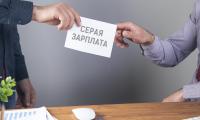 Усилятся наказания за «серые» зарплаты