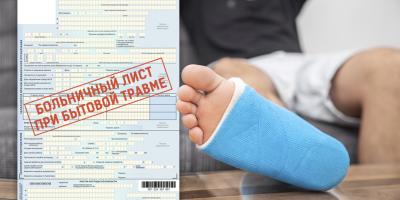 Как оплачивается бытовая травма по больничному листу – расчет и оформление