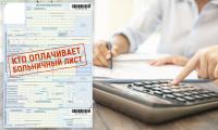 Кто оплачивает больничный лист –работодатель или ФСС