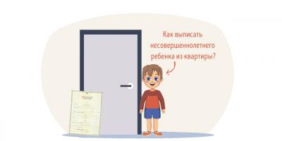 Можно ли и как выписать ребёнка из квартиры?