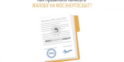 Как и куда жаловаться на Мосэнергосбыт в Москве и области? Пошаговый порядок