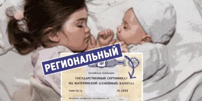 Региональный материнский капитал