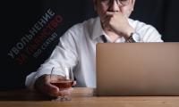 Увольнение за пьянство (по статье) – особенности и условия