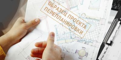 Проект перепланировки квартиры –где заказать и сколько стоит