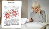 Чем опасен договор дарения для пенсионеров: разъяснения юриста