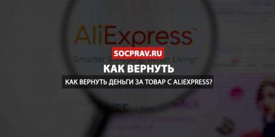 Как вернуть товар на AliExpress и вернуть деньги?